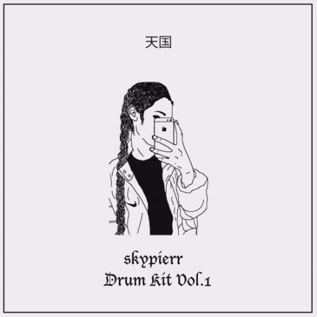 Skypierr Drum kit Vol.1